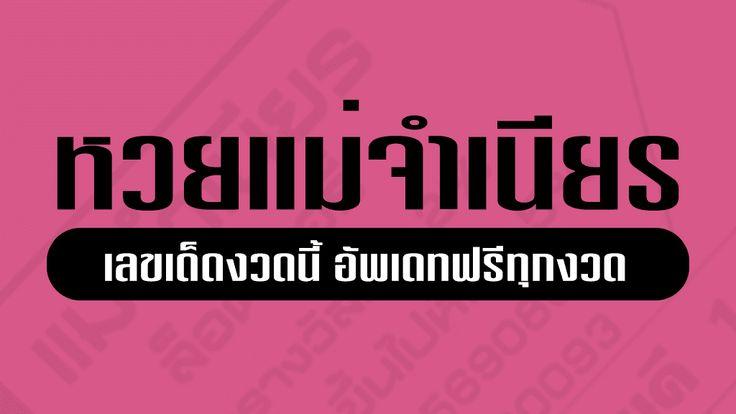 หวยไทยรัฐแม่จำเนียร เลขเด็ด เลขดัง ไม่มีพลาด