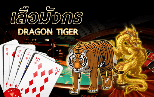 วิธีเล่นเสือมังกร เกมไพ่ยอดนิยม ที่ดีที่สุด ในปัจจุบัน
