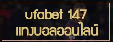 UFABET 147 ยูฟ่าเบท พนันออนไลน์ ครบวงจร ผ่านทางมือถือ